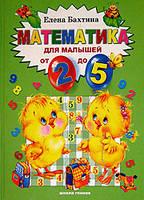 Бахтина Е. Математика для малышей от двух до пяти, Умница