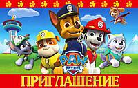 Приглашение на детский праздник Щенячий патруль