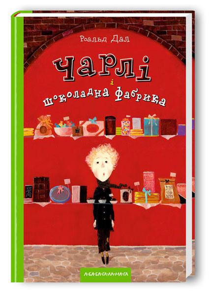 Роальд Дал Книга для дітей Чарлі і шоколадна фабрика