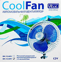 Вентилятор автомобильный металл Cool Fan 12V 6 ВН.12.604