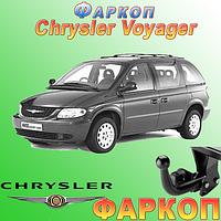 Фаркоп на Chrysler Voyager (Крайслер Вояджер)