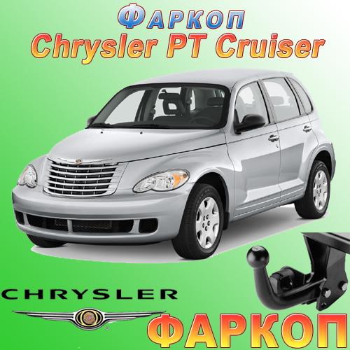 Фаркоп на Chrysler PT Cruiser (Крайслер РТ Крузер)