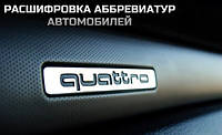 Расшифровка аббревиатур автомобилей