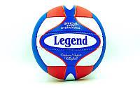 Мяч волейбольный PU LEGEND LG5180 (PU, №5, 3 слоя, сшит вручную)