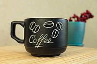 Чашка керамическая кофейная Кофейные зерна