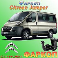 Фаркоп (прицепное) на Citroen Jumper (Ситроен Джампер), фото 1