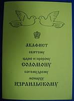 Акафист святому царю и пророку Соломону богомудрому монарху Израильскому
