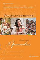 Золотая коллекция. Украинская вышивка. Оранжевый., фото 1