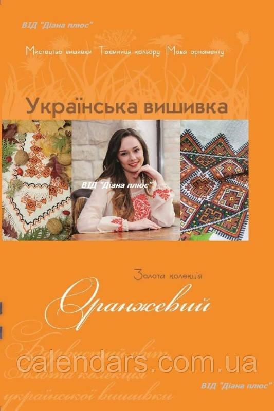 Золотая коллекция. Украинская вышивка. Оранжевый.