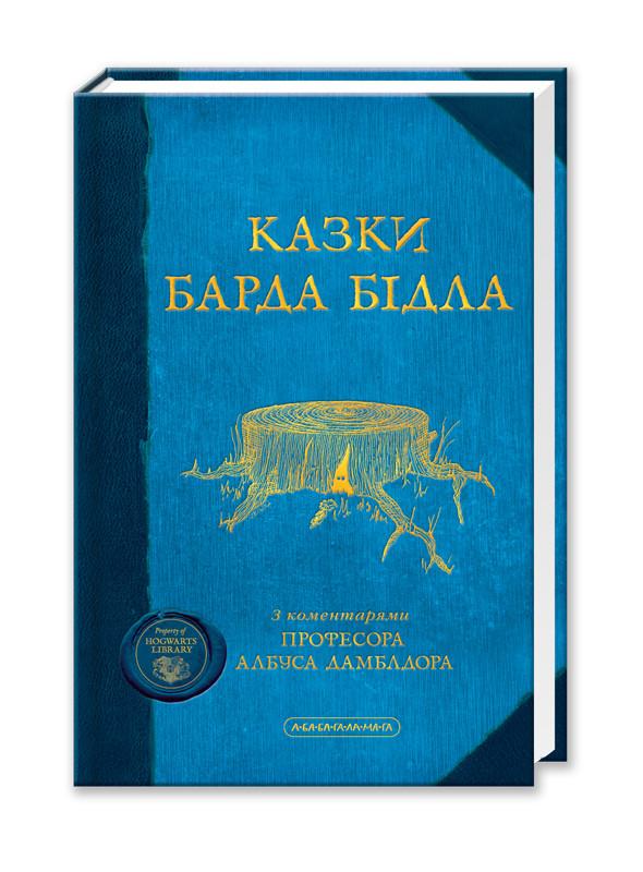 Книга Казки Барда Бідла, фото 1