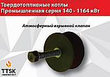 Твердотопливный промышленный котел Еmtas EK3G- 500 трехходовой (дрова,уголь), фото 5