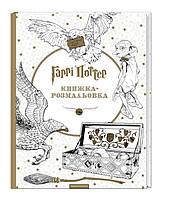 Розмальовка Гаррі Поттер. Книжка-розмальовка