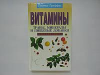 Гриффит В. Витамины. Травы, минералы и пищевые добавки. Справочник.