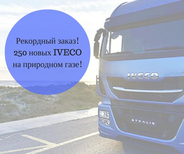 Рекордный заказ грузовиков Iveco - Европа на природном газе!