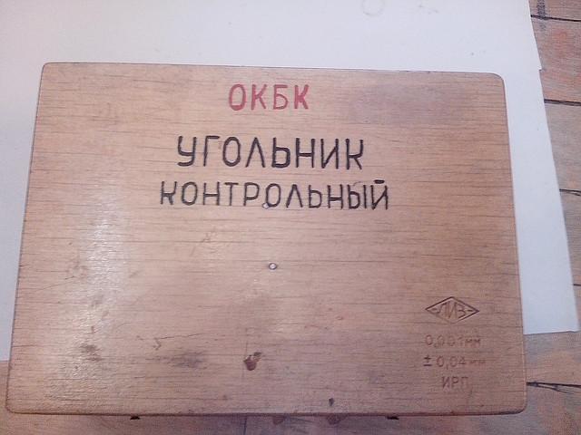 Угольник контрольный кл. 0 (90 град.) ГОСТ 3749-77