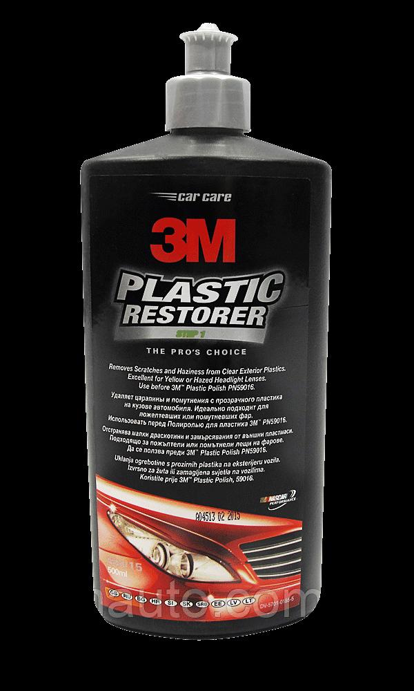 Паста 3М 59015 для відновлення прозорості помутневших фар 500 мл Поліроль Полірування Шліфування Пластику