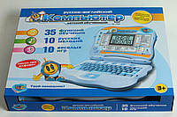 Обучающий компьютер русско-английский Limo Toy от 3-х лет, голубой 7000 YNA/41
