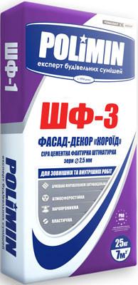 Полимин ШФ-3 Фасад-декор короед 2,5 мм серая