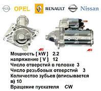 Стартер на Renault Trafic 2.0 dci. Рено Трафик. Аналог Valeo. Код S3061 AS Poland.