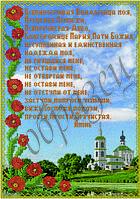Схема для вышивки бисероим Всемилостивая молитва (маки) КМР 3068