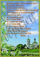 Схема для вышивки бисером Всемилостивая молитва (лилии) А3  КМР 3069