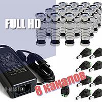 Монтажный комплект под 8-ми канальную Full HD систему видеонаблюдения