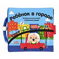 Книжка-игрушка со звуками K's Kids Ребенок в городе (на русском языке) 50314  EUT/68-661