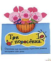 Детская книжка - театр Три Поросенка K's Kids 50102 EUT/45-222