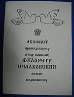 Акафист преподобному отцу нашему Филарету Ичалковския земли подвижнику