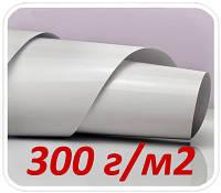 Мелованная бумага 300 г/м2
