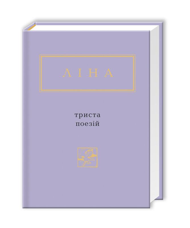Книга Триста поезій. Ліна Костенко