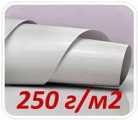 Мелованная бумага 250 г/м2