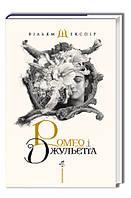 Книга Ромео і Джульєтта. Вільям Шекспір