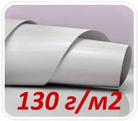 Мелованная бумага 130 г/м2 Без порезки
