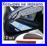 Козырьки 2шт. на зеркало-защитит от снега,дождя,солнца