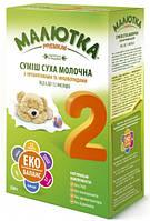 Сухая молочная смесь Малютка Premium 2, 350г