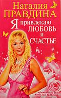 Наталья Правдина Я привлекаю любовь и счастье