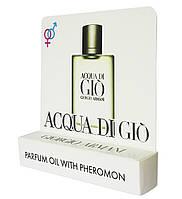 Мини парфюм с феромонами Giorgio Armani Acqua Di Gio Men (Джорджио Армани Аква Ди Джио Мен) 5 мл