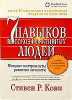 Стивен Кови 7 навыков высокоэффективных людей