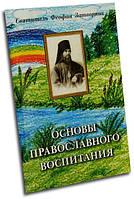 Основы православного воспитания. Свт. Феофан Затворник
