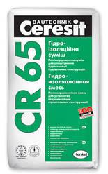 Смесь гидроизоляционная Ceresit CR65 (25 кг)