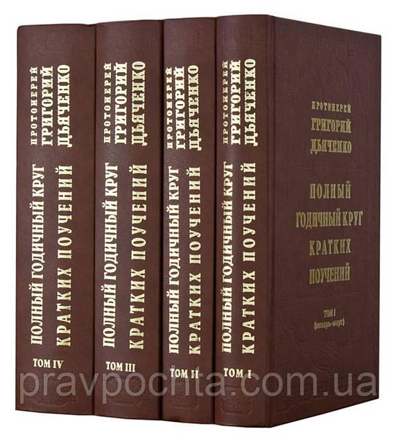 Полный годичный круг кратких поучений. В 4-х томах. Протоиерей Григорий Дьяченко