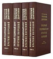 Полный годичный круг кратких поучений. В 4-х томах. Протоиерей Григорий Дьяченко, фото 1