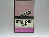 Стелле А. и др. Изучаем латышский язык (б/у)., фото 1