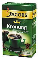 Молотый кофе JACOBS Kronung (Якобс Кренинг),500г