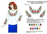 Набір для вишивки жіночої блузи бісером