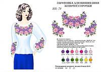 Набір для вишивки жіночої блузи нитками та бісером