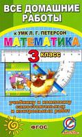 Все домашние работы к УМК Л.Г.Петерсон Математика учебнику и комплекту самостоятельных работ. 3 класс.