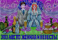 Схема для вышивки бисером Свадебный плакат. Место жениха и невесты. КМР 4067