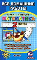 Все домашние работы к УМК Л.Г.Петерсон Математика учебнику и комплекту самостоятельных работ. 2 класс.